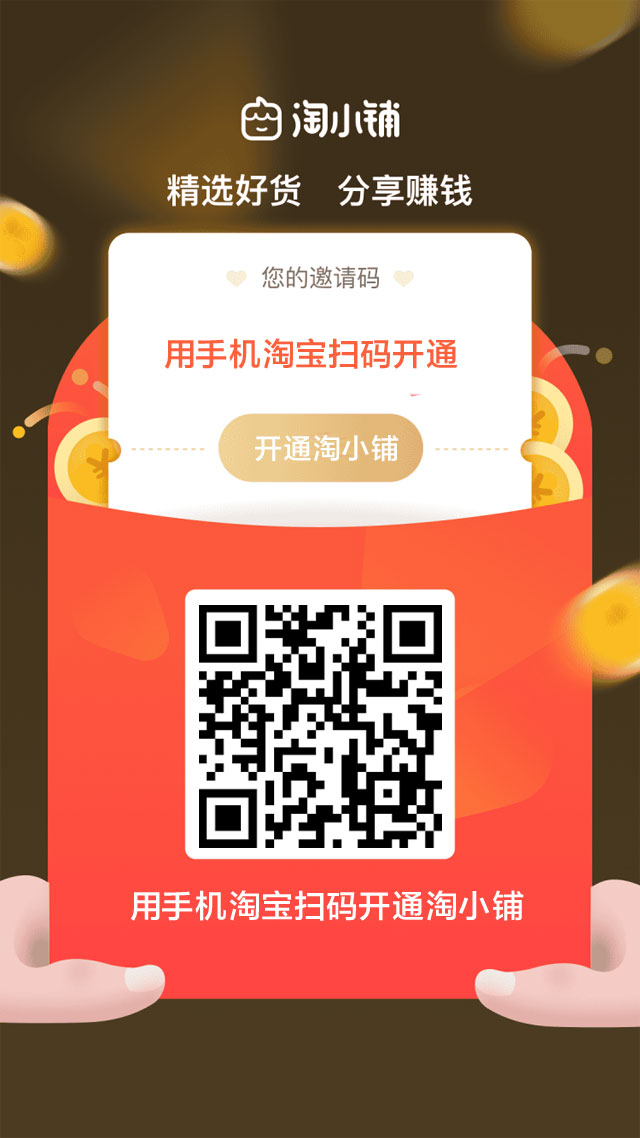 淘小铺App